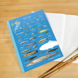 「滋賀のお魚ヨシノート B5」