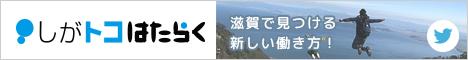 滋賀の絶景カレンダー