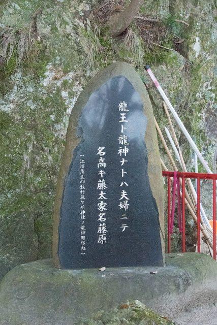 藤ヶ崎 龍神