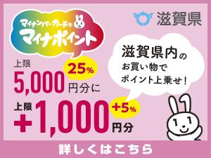 滋賀県 マイナンバーカードでマイナポイント
