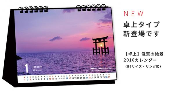 しがトコ卓上カレンダー2016